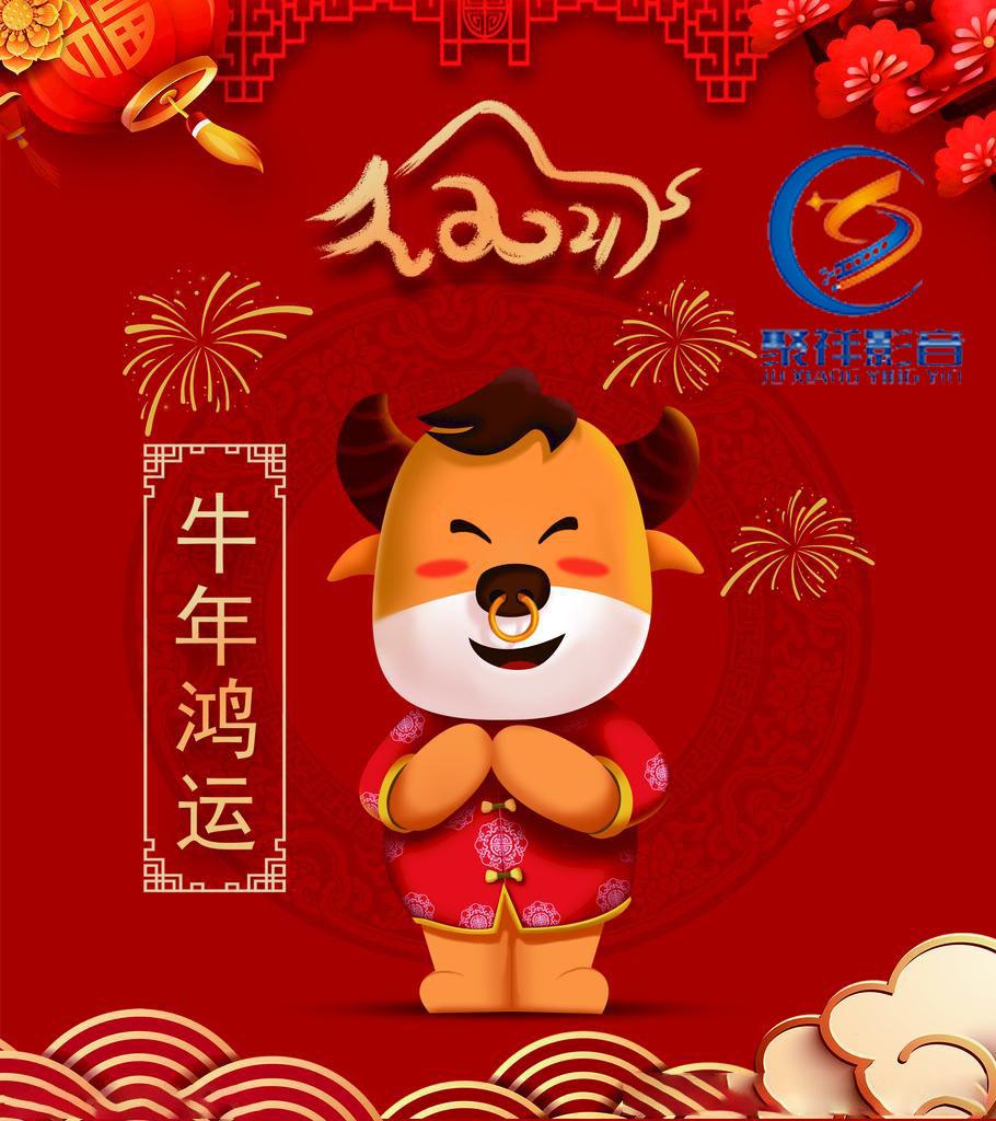 宁夏聚祥智能科技有限公司祝大家新年快乐!