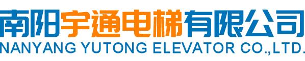 南阳宇通电梯有限公司