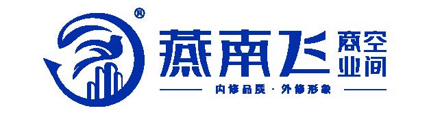 蘇州燕南飛建筑裝飾工程有限公司