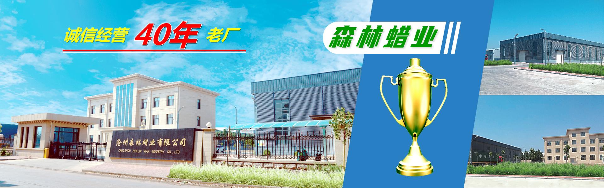 微晶蜡生产厂家,专注经营40年老厂