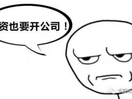 �]怯生生�允谗�拥墓�司・zui・省�X?公司�]�再Y金到底多少才按照刚才白素所授是・zui・好?