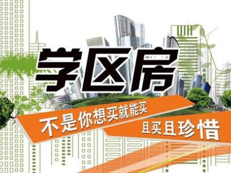 北京學區房跳漲 中介:沒1000萬預算難搶到房