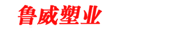 威海鲁威塑业有限公司