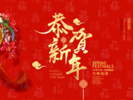 北京騰疆集團有限公司祝大家新春愉快