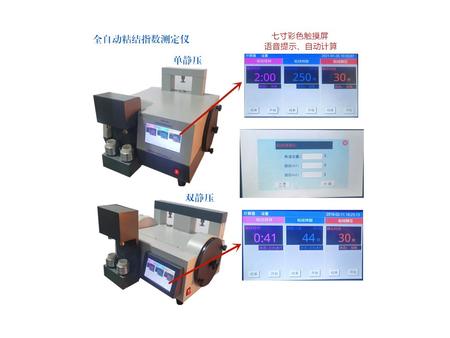 TKNJ-600A全自動粘結指數測定儀