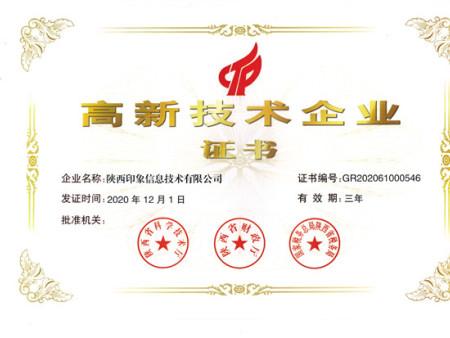 热烈祝贺印象公司荣获国家高新技术企业称号
