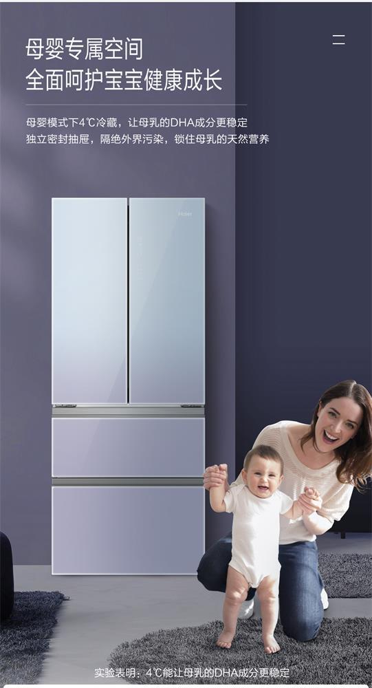 兰州海尔冰箱