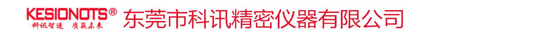 東莞市科訊精密儀器有限公司