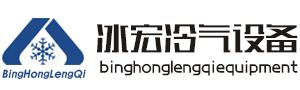冰宏(福建)冷氣設備有限公司