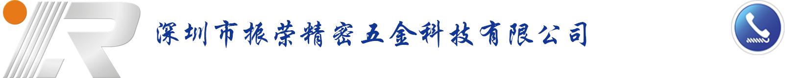 深圳市振荣精密五金科技有限公司