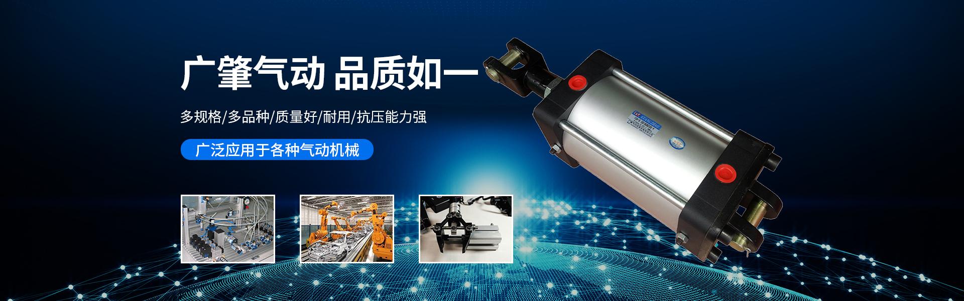 肇庆市广肇气动成套设备有限公司主营肇庆气动、气动元件、电磁阀、三联体等产品、产品热销全国各地。