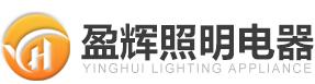 泉州盈辉照明电器有限公司
