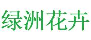 临洮县平哥花卉销售店