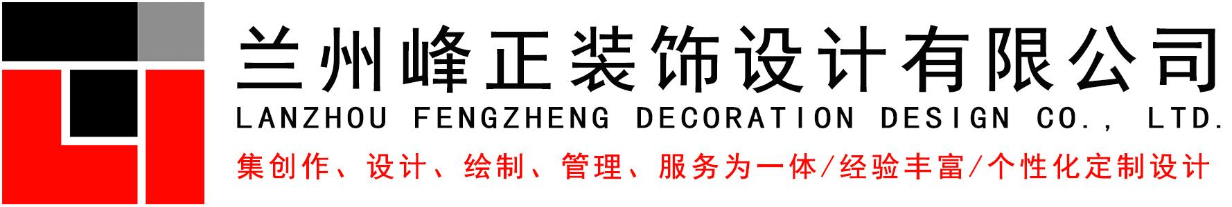 蘭州峰正裝飾設計有限公司