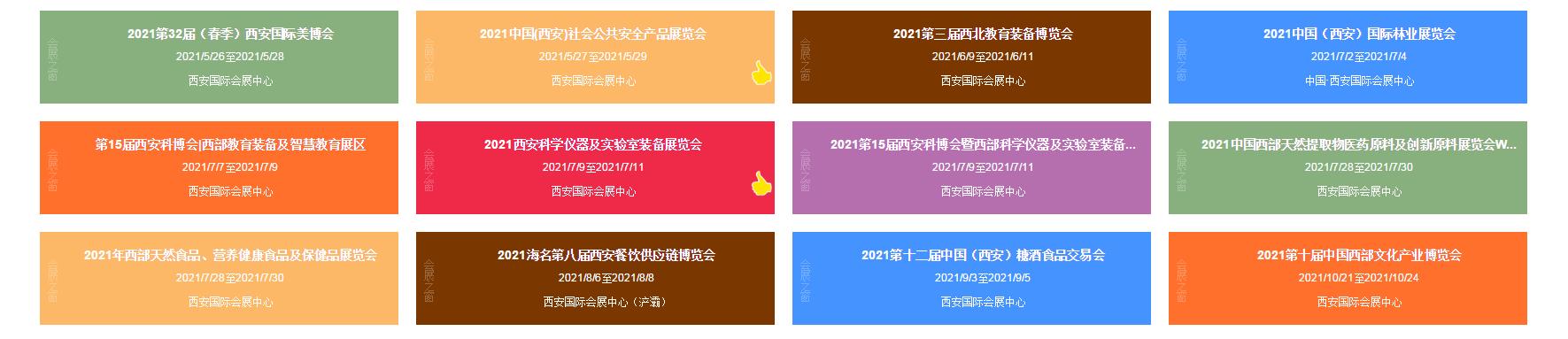 2021西安上半年展覽展會排序表