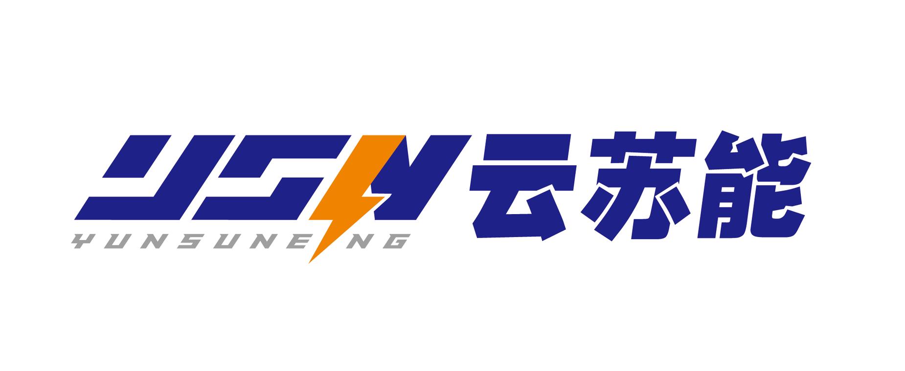 云南苏能电气有限公司