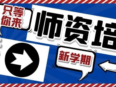 【快乐语言】快乐语言全国师训安徽阜阳专场