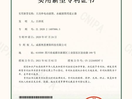 永磁滚筒专利证书_1