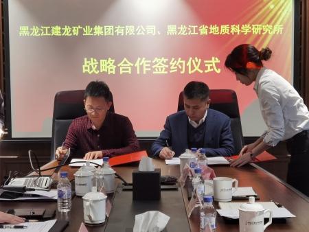 省地质科研所与建龙集团签订战略合作协议