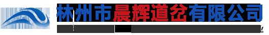 林州晨輝道岔有限公司.