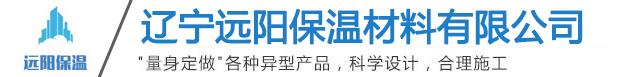 辽宁远阳保温材料有限公司