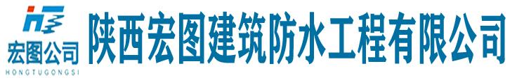 西安外墙防水补漏-堵漏-防腐-保温工程公司-宏图防水