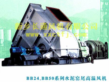 BB24、BB50系列水泥窯尾高溫風機,風機廠家