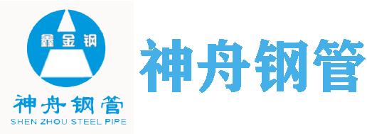河北省神舟钢管制造有限公司