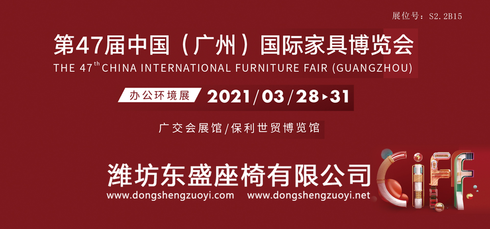 潍坊东盛座-2021年第47届中国(广州)国际家具博览会