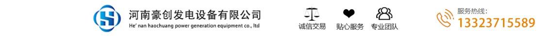 河南豪创发电设备有限公司