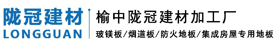 榆中隴冠建材加工廠
