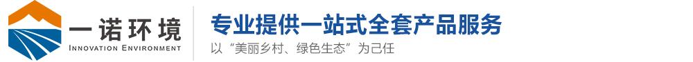 辽宁一诺环境产业集团有限公司