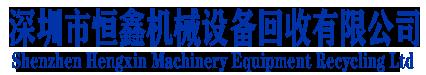 深圳市龍華新區恒源鑫再生資源回收站1