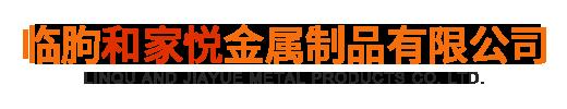 临朐和家悦金属制品有限公司
