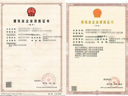 施工企业资质证书