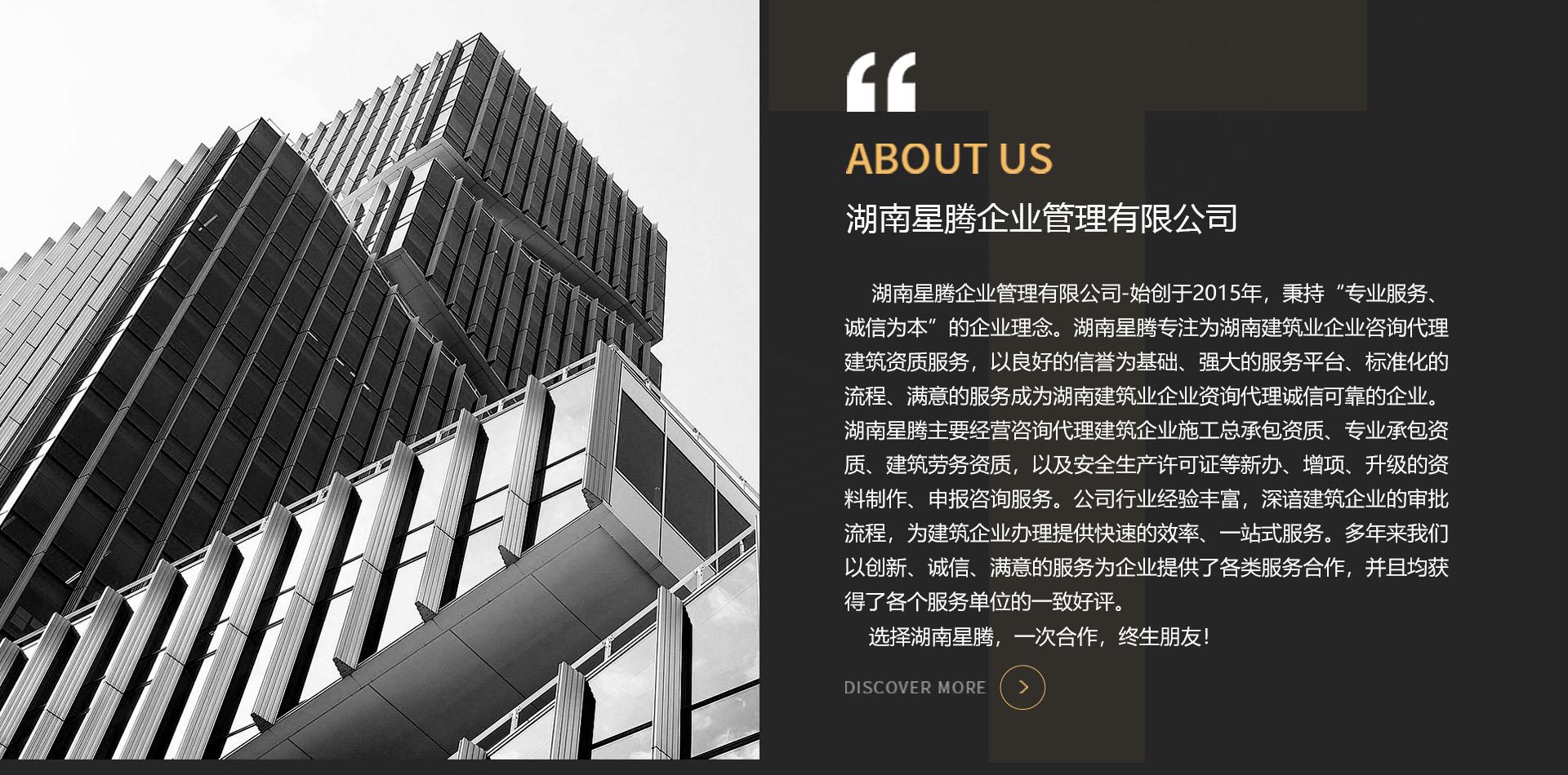 湖南劳务资质代办,湖南建筑资质代办公司,湖南资质代办公司-湖南星腾企业管理有限公司