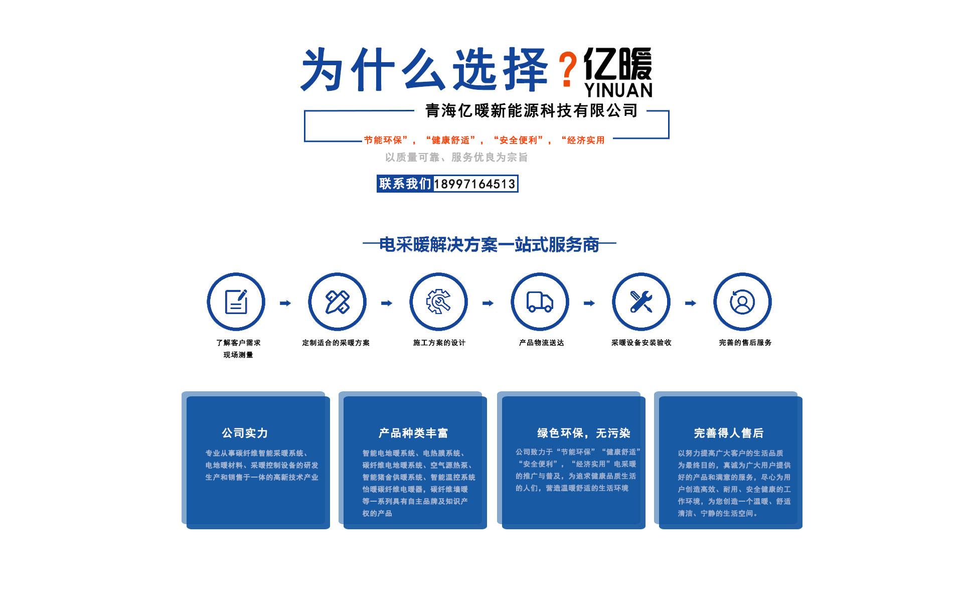 青海电地暖厂家
