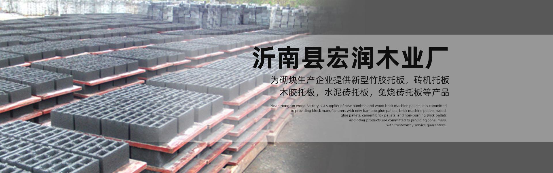 砖机托板厂,山东免烧砖托板,水泥砖托板,砖机木托板,砖机竹托板