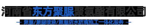 河南省东方聚脲聚氨酯有限公司