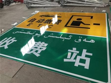 收费站指示路牌