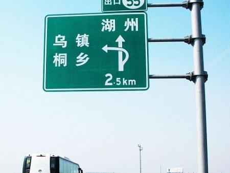 道路标志牌安装施工