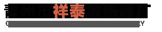 青州市祥泰散熱器廠