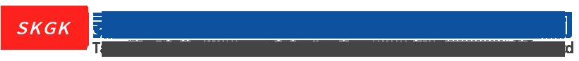 泰安山科工礦設備成套工程有限公司