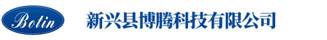 新興博騰科技有限公司