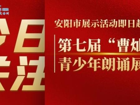 """第七届""""曹灿杯""""全国青少年朗诵展示活动 安阳市展示活动即日起开始报名工作"""