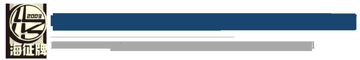 呼伦贝尔市海征汽车改装有限责任公司