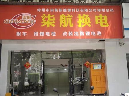 柒航换电-租锂电池-改装出售锂锂电池漳州总站成立运营!