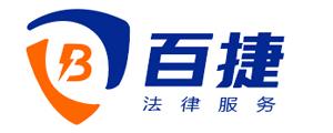 河南百捷法律服务有限公司
