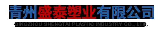 青州盛泰塑业有限公司