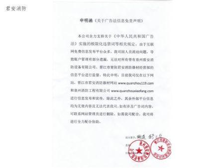 申明函《关于广告法信息免责声明》